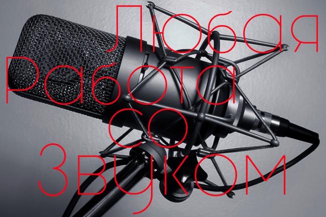 Любая работа со звукомРедактирование аудио<br>Выполню любую работу связанную со звуком: - запись, сведение, мастеринг, аранжировка, аудио нарезки, джинглы, аудио поздравления, ваш автоответчик, ваш личный рингтон, от написания музыки до песни под ключ! Все нюансы обговариваются, индивидуальный подход к каждому!)<br>