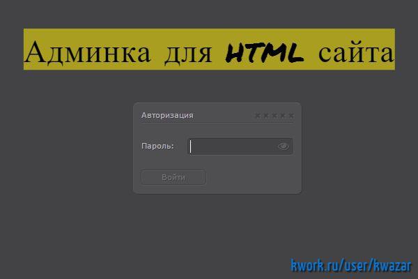 Установлю админку для сайта htmlДоработка сайтов<br>Установлю легкую и простую админку для любого html сайта, удобная в управлении, и простой функционал админки позволит вам редактировать ваш сайт без особого труда, с функционалом админки справится любой пользователь не обладающий специфичными знаниями в it сфере. Функционал админки: - Файловый менеджер - Загрузка фалов - Удаление файлов - Редактор html кода - Сохранение в реальном времени<br>
