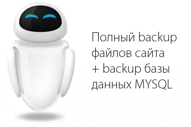 Резервная копия всех файлов сайта + базы данных mysql 1 - kwork.ru