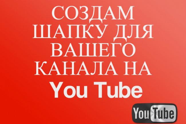 Сделаю шапку для YouTube канала 1 - kwork.ru