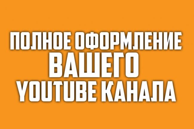 Сделаю полное оформление YouTube каналаБаннеры и иконки<br>Делаю красивое оформление для вашего YouTube канала!Все очень быстро и качественно!Заказывайте не пожалеете!!<br>