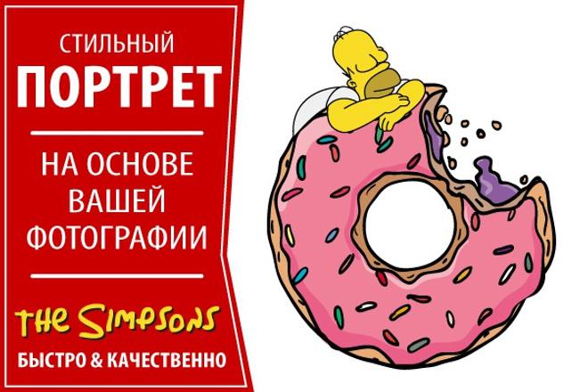 """Нарисую портрет в стиле """"Симпсонов"""" 1 - kwork.ru"""