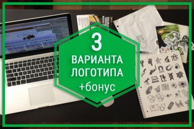 Создам 3 варианта логотипа+ БОНУС 1 - kwork.ru