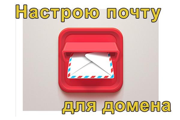 Настройка почты для доменаАдминистрирование и настройка<br>Помогу создать для Вас почту для домена Для настройки понадобится логин и пароль от аккаунта Яндекс или Mail.ru и доступ к DNS-настройкам домена.<br>