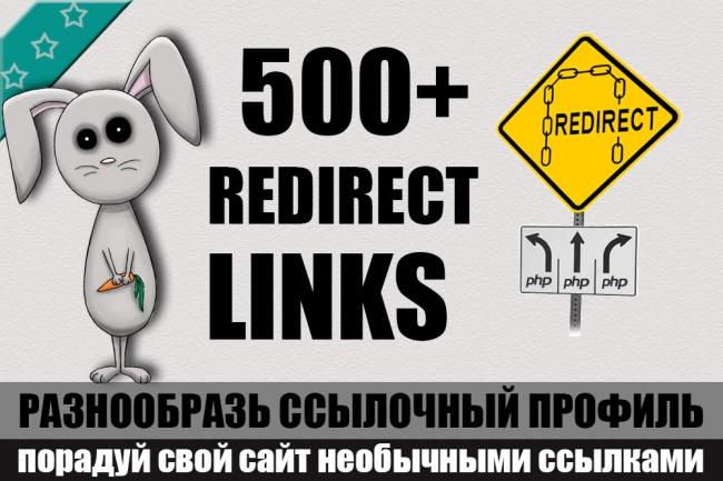 500 необычных ссылок для Вашего сайтаСсылки<br>Эксклюзивное предложение от SEO-кролика! Пока все балуются обычными ссылками из профилей, постов, блогов, статей... Пришло время удивлять поисковые системы своим ссылочным профилем! Ссылки-редиректы индексируются! (примеры на картинках) А так же другие плюсы: Жирные доноры Такие ссылки появляются в панели ЯВМ Разнообразие ссылочного профиля Бесплатно пингую и помогаю в индексации данных ссылок плюсы работы СО мной: не гонюсь за скоростью, в СЕО это последнее дело, делаю вдумчиво и качественно предоставляю полный отчёт о работе опыт работы более 7 лет гарантия 100% возврата денег при должных комментариях<br>