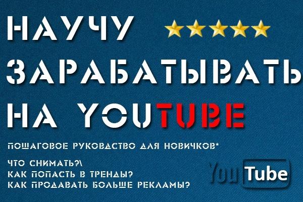 Научу зарабатывать на YouTube. Подробная инструкция по заработку 1 - kwork.ru