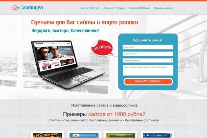 Сделаю сайты любого типа 1 - kwork.ru