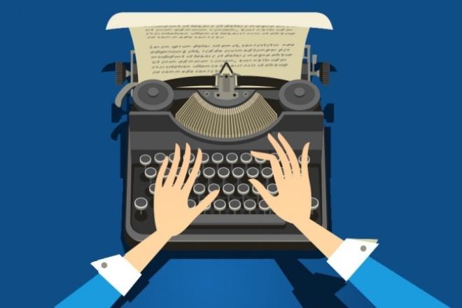 Написание статейСтатьи<br>Напишу статью любой тематики. Работу выполню быстро, качественно и ответственно. Опыт написания статей имеется.<br>