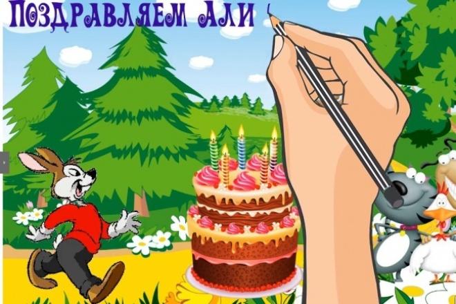 Сделаю мульт- ролик на торжествоВидеоролики<br>Видео ролик на День рождения в стиле дудл видео. На глазах ребенка создается мультик с ним в главной роли. Рисуется портрет ребенка + зажигательная песенка или музыка + анимация зверюшек.<br>