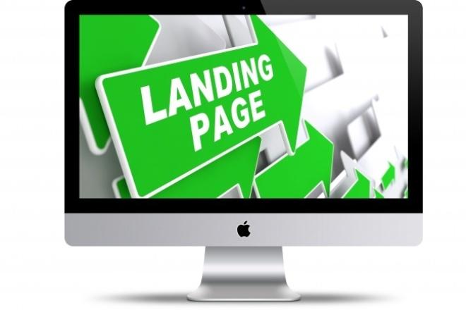 Сделаю продающий Landing Page 1 - kwork.ru