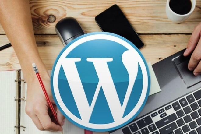 Создам блог на Wordpress+ SEO в подарокСайт под ключ<br>Создам качественный и привлекательный блог на Wordpress! Seo оптимизацию проведу бесплатно , расскажу как работать с блогом.<br>