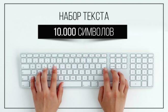 Наберу 10000 символов в текстеНабор текста<br>Наберу 10000 символов в тексте, может быть меньше, либо немножко больше, по желанию покупателя. Наберу текст без ошибок, грамотно, качественно, быстро. Могу по желанию покупателя вставить таблицу, либо изменит шрифты и т.п.<br>