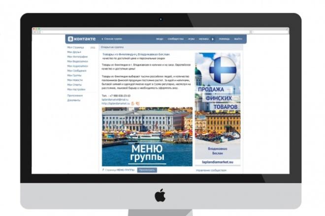 оформлю группу вк 2 - kwork.ru