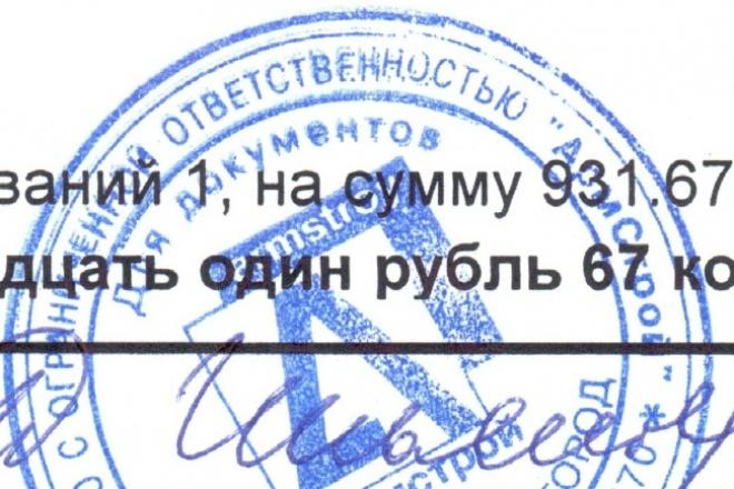 восстановлю изображения с отсканированного документа 1 - kwork.ru