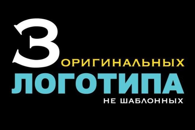 Создам 3 логотипа для канала за 1 день 1 - kwork.ru