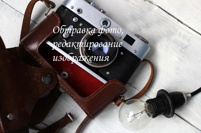 Сделаю обтравку вашего изображения 1 - kwork.ru