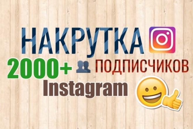 Накрутка 2000 подписчиков в InstagramПродвижение в социальных сетях<br>Накручу 2000+ подписчиков в Вашем профиле/паблике в социальной сети Instagram. ? Быстро (скорость накрутки 100-200 чел. в сутки) ? Качественно (от 80% - живые аккаунты реальных людей) Безопасно (100% гарантия отсутствия блокировки аккаунта) Недорого (25 коп. - цена 1 подписчика для первого заказа, чем больше подписчиков заказываете, тем ниже цена 1 подписчика) ??Некоторые подписчики (10-15%) могут добровольно отписаться, НО У ВАС останется минимум 80-85% подписчиков??<br>