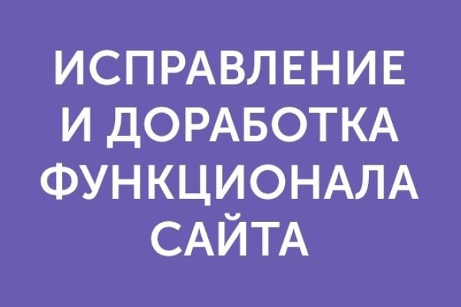 Исправлю и доработаю функционал сайта. HTML, CSS, PHP, JavaScript 1 - kwork.ru