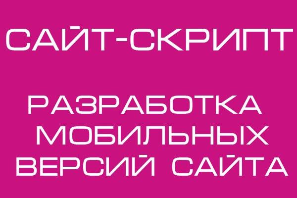 Сайт-скрипт для разработки мобильных версий за 5 минут 1 - kwork.ru