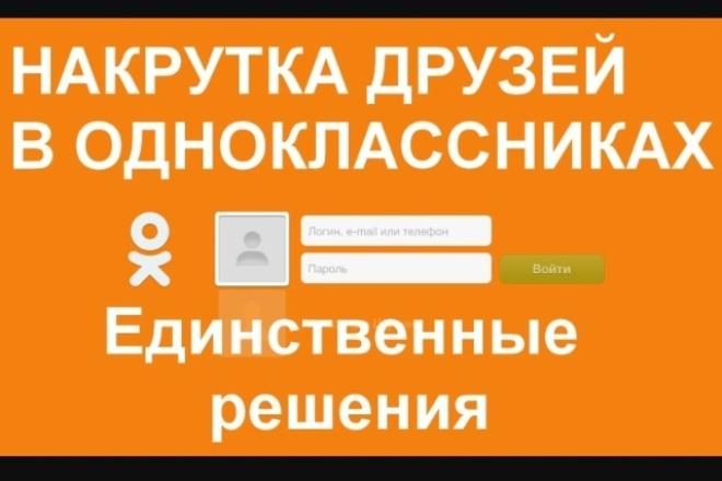 Накручу 1200 друзей в ОдноклассникахПродвижение в социальных сетях<br>Накручу друзей. Только с вас требуется немного терпения:срока 2-15 дней максимум. Процент отписок-2%.<br>