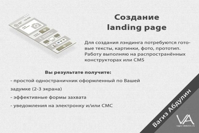 Создам landing page на популярной платформе или CMS 1 - kwork.ru