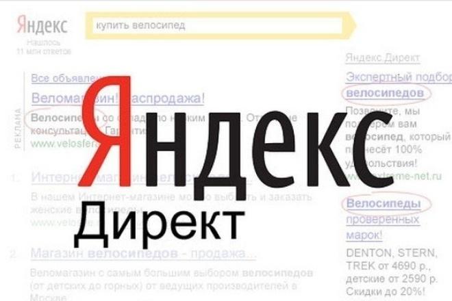 Настойка Яндекс ДиректКонтекстная реклама<br>- определение вашей Целевой аудитории - сбор ключевых слов (слова и словосочетания из 2-3 слов) - создание объявлений - подбор картинок - создание визитки - создание быстрых ссылок - создание уточняющих деталей - загрузка рекламной кампании на аккаунт - создание аккаунта в Яндекс Директе, если его у Вас еще нет - создание метрики<br>