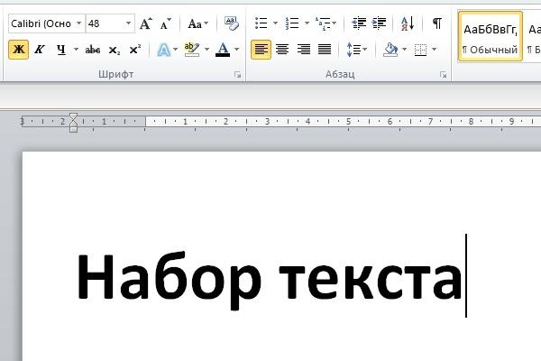 Быстро выполню набор текста 1 - kwork.ru