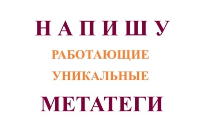 Напишу уникальные, работающие метатеги Title и Description 1 - kwork.ru