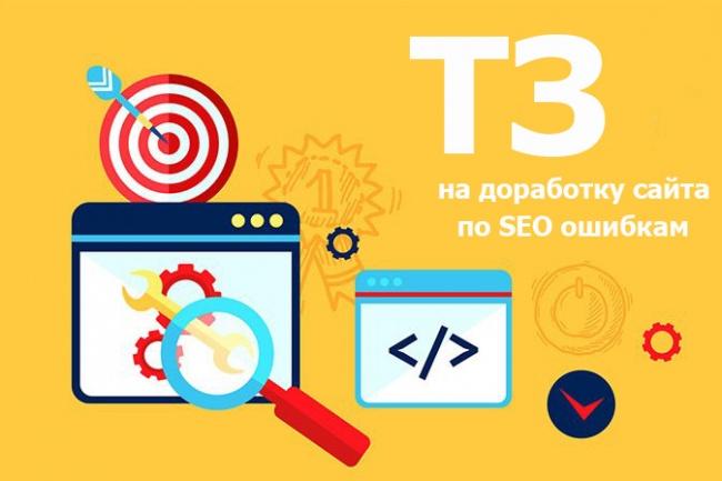 Составлю расширенное ТЗ на доработку сайта по SEO ошибкам 1 - kwork.ru