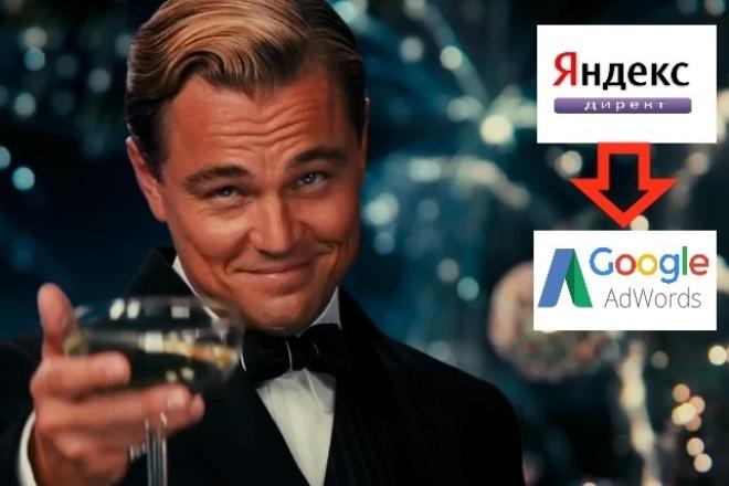 Перенесу кампанию из Яндекс.Директ в Google.AdwordsКонтекстная реклама<br>Сделаю быстрый и качественный перенос 1 рекламной кампании ( поиск) из Яндекс. Директ в Google AdWords до 1000 ключей объявлений. Что вы получите: -Качественный перенос ключевых слов под Google Adwords -Все необходимые настройки и подготовлю аккаунт к запуску рекламы. -На основе ваших объявлений в яндексе напишу аналогичные объявления для расширенного формата текстовых объявлений в Adwords (два заголовка, описание 80 символов и т. п. )<br>