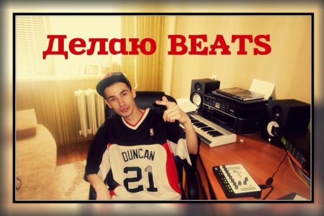 Напишу музыку в стиле рэп 1 - kwork.ru