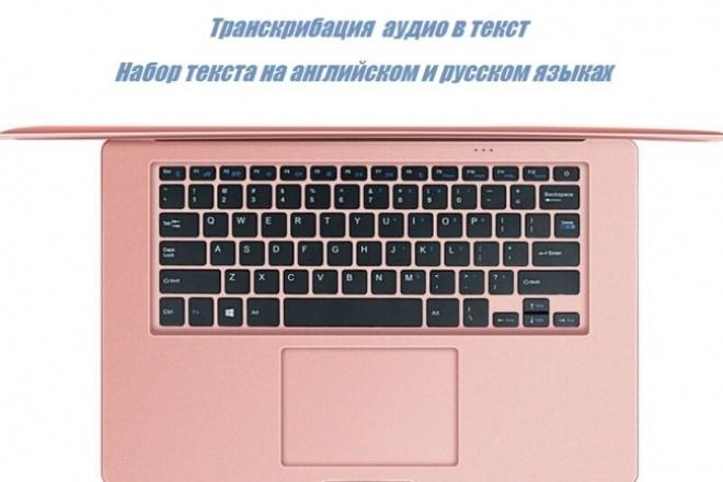 Набор текста. Транскрибация аудиоНабор текста<br>1 кворк: до 10 000 знаков на русском и английском языках со скана или фото 1 кворк: до 40 минут аудио Работа предоставляется в формате doc или txt<br>