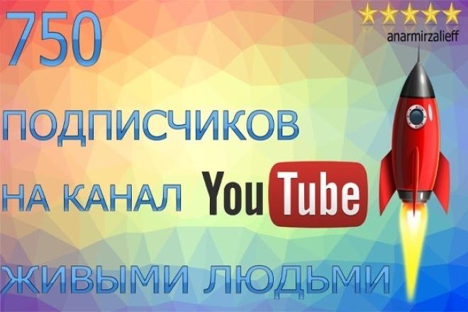 750 Подписчиков на YouTubeПродвижение в социальных сетях<br>Привлеку 750 качественных подписчиков на ваш ютуб канал, подписчики добавляются плавно, что не подозревает ютуб, отписка всего 10%, и это не факт- может меньше, но не больше.<br>