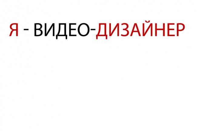 Сделаю сложный анимационный промороликВидеоролики<br>Здравствуйте! Меня зовут Роман. Сделаю анимационный видеоролик с элементами инфографики и анимированными персонажами. Можно включить в ролик 3d текст или объект, анимировать появление логотипа, наложить музыку. Люблю работать по готовой озвучке. Перед заказом, пожалуйста убедитесь , что уровень графики и анимации в уже выполненных работах соответствует Вашим пожеланиям. Буду рад обсудить Вашу задачу! С уважением , Носов Роман. Портфолио : http://vk.cc/715v2w<br>