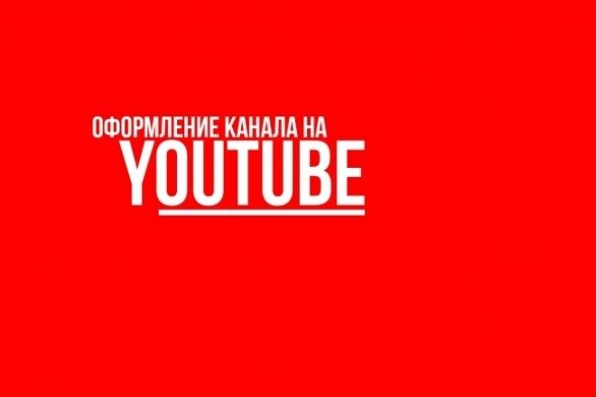 Оформление youtube каналаДизайн групп в соцсетях<br>Оформление youtube-канала даст очень приятный внешний вид. Подписчикам будет приятно заходить, да и Вам будет приятно его вести и совершенствовать. Оформлю для Вас красивую шапку (обложку) для вашего канала YouTube.<br>