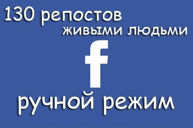 130 репостов в Facebook. Живые люди. Ручная работа 1 - kwork.ru