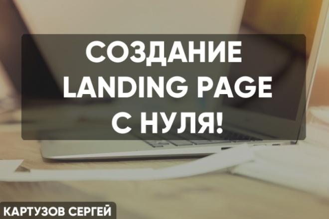 Создам Landing PageСайт под ключ<br>Доброго времени суток, предлагаю вашему вниманию самое дешевое , на данный момент, предложение по созданию Landing Page на рынке РФ! Срок выполнения - до 4 дней! Максимальное количество блоков - 10! Ваш Лэндинг создается с НУЛЯ! * * при использовании только своих наработок.<br>
