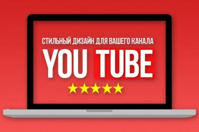 Создам стильный дизайн для Вашего Youtube каналаДизайн групп в соцсетях<br>Что дает оформление Youtube канала ? Внешний вид , на который будет приятно заходить. Хороший прирост трафика и подписчиков. Ваша мотивация на дальнейшее продвижение канала. Я создам для Вас красивую шапку (обложку) для Вашего Youtube канала. За 1 кворк вы получите: Шапка для Youtube канала в формате . PNG Две правки (далее вы либо принимаете заказ, либо оплачиваете доп. опцию  Дополнительная правка ) Буду рад сотрудничеству, отвечу на ваши вопросы и открыт для предложений!<br>