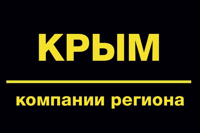 База Email адресов республика Крым 1 - kwork.ru