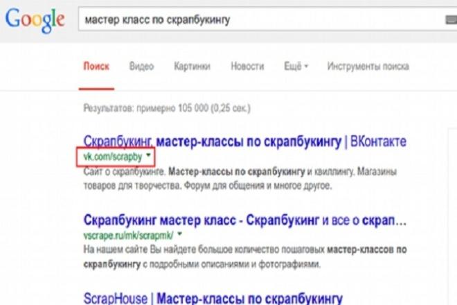 Сделаю SEO-оптимизацию вашей группы Вконтакте 1 - kwork.ru