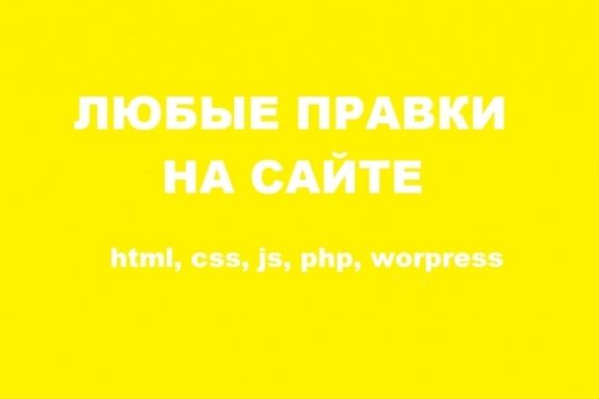 Правки по сайту. Html, Css, Wordpress 1 - kwork.ru