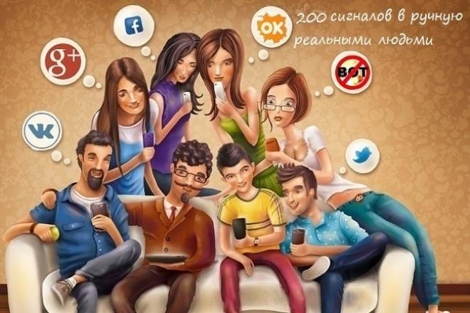 +200 социальных сигналов Social signals 1 - kwork.ru