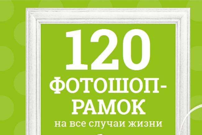 120 фотошоп-рамок 1 - kwork.ru