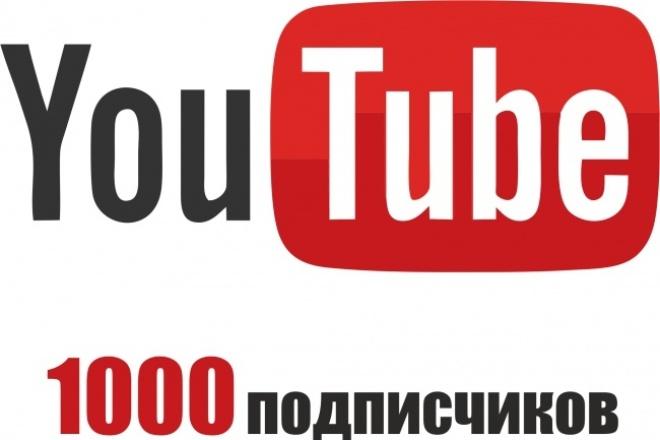 1000 подписчиков YouTube 1 - kwork.ru
