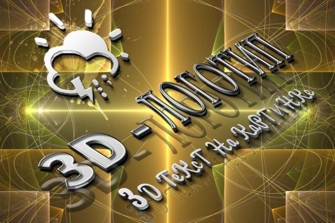 В 3D-формате ваш текст и логотип на ваше изображение или любой фон 1 - kwork.ru