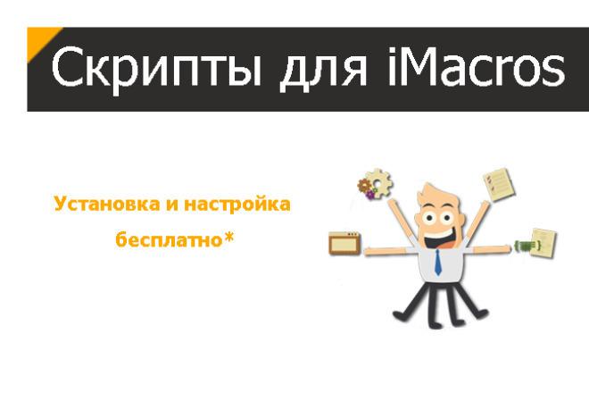 Скрипты для iMacros 1 - kwork.ru