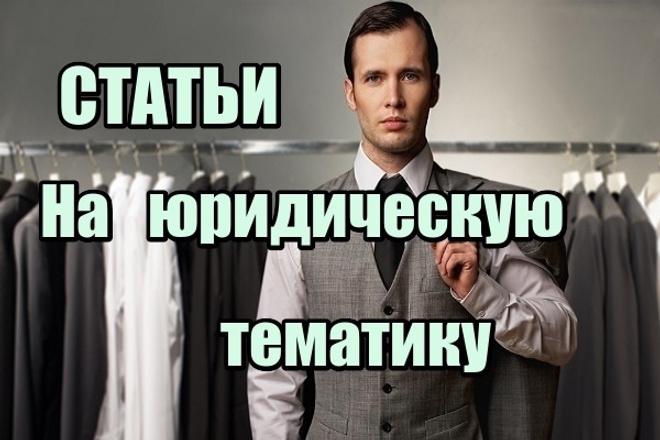 Напишу грамотные тексты в области юриспруденции 1 - kwork.ru