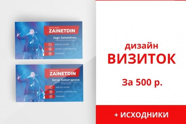 Сделаю дизайн визитокВизитки<br>Срочно нужен дизайн визиток? Я предоставлю вам оригинальный и уникальный дизайн визитки! С примерами моих работ вы можете ознакомиться ниже:<br>