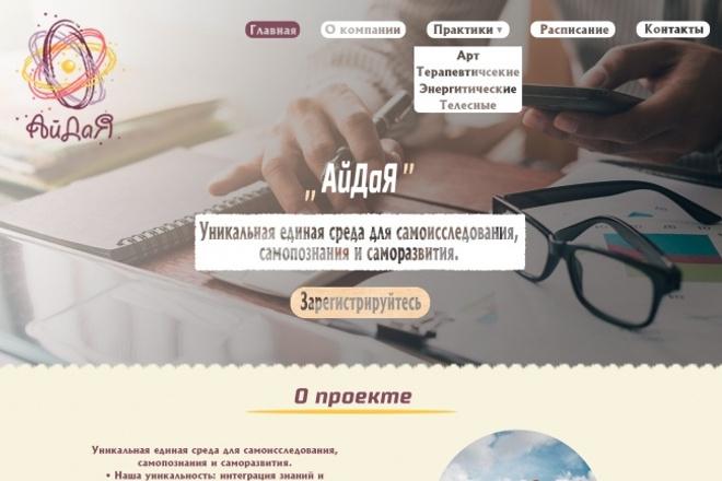 Сделаю один экран для Вашего сайта 1 - kwork.ru