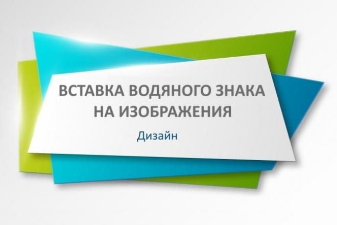 Вставка водяного знака на изображения 1 - kwork.ru
